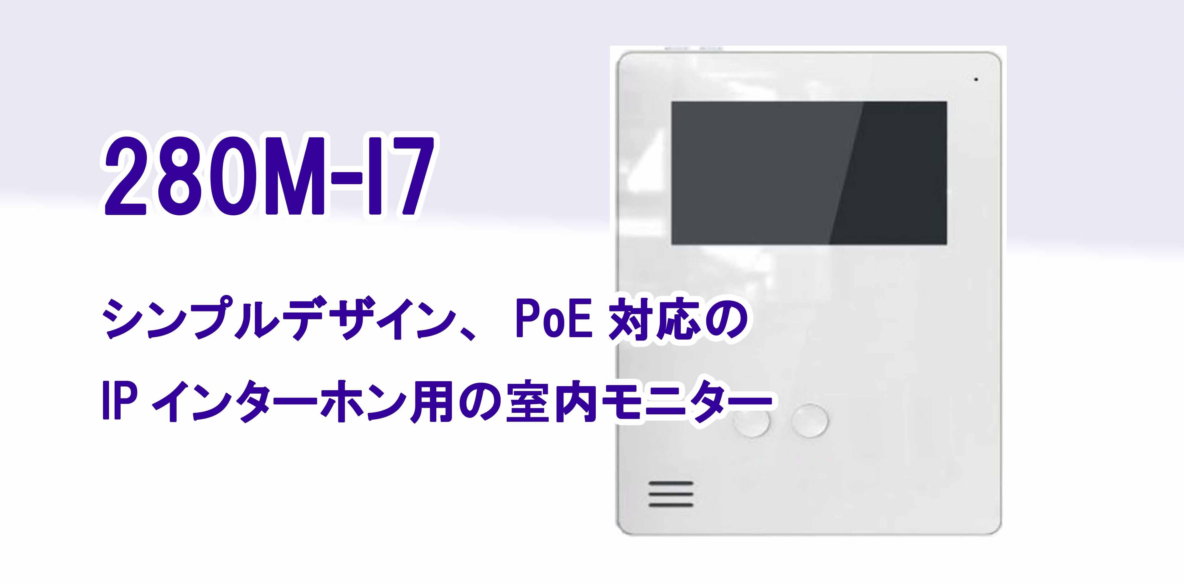280M-I7