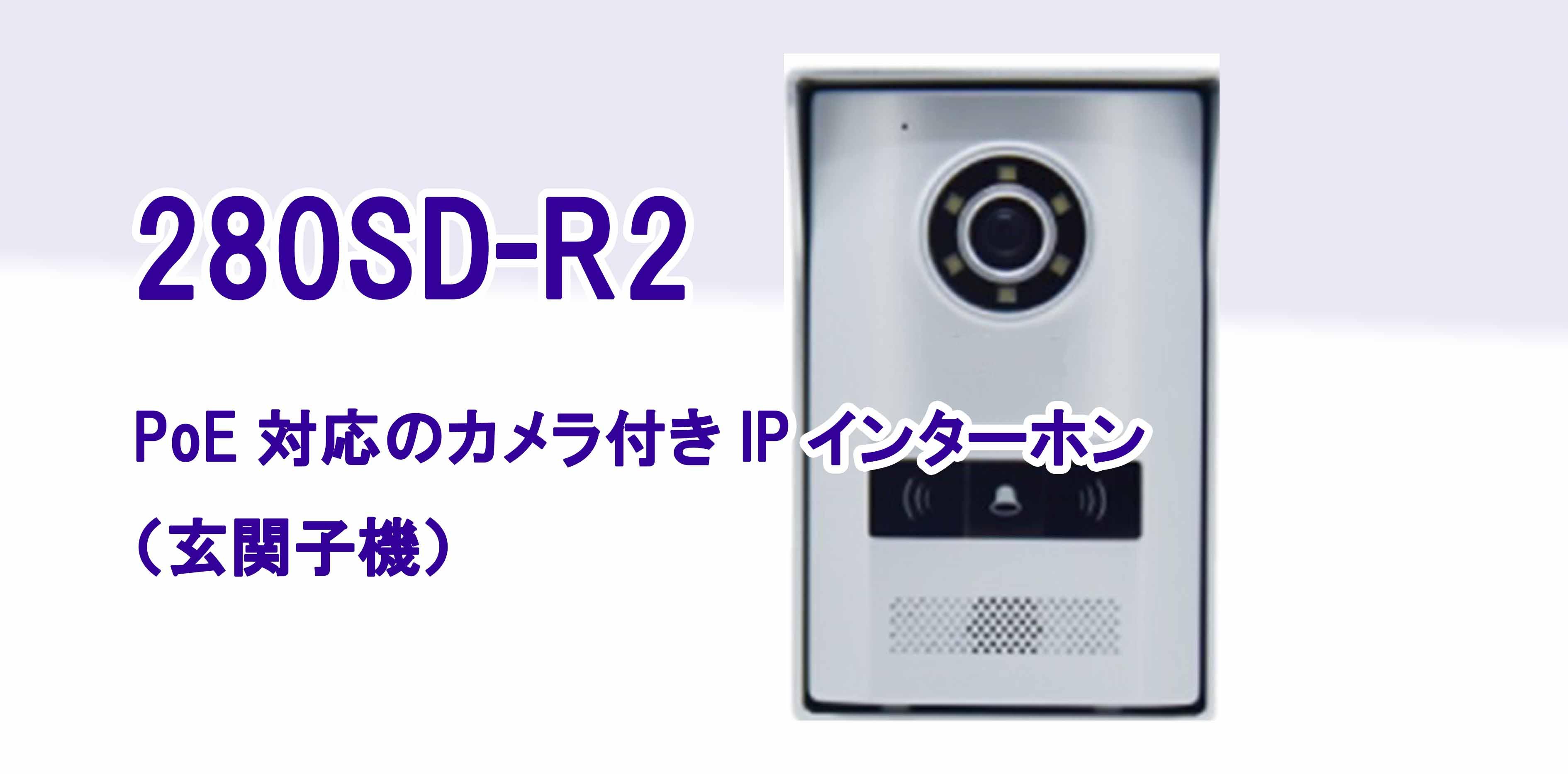 280SD-R2