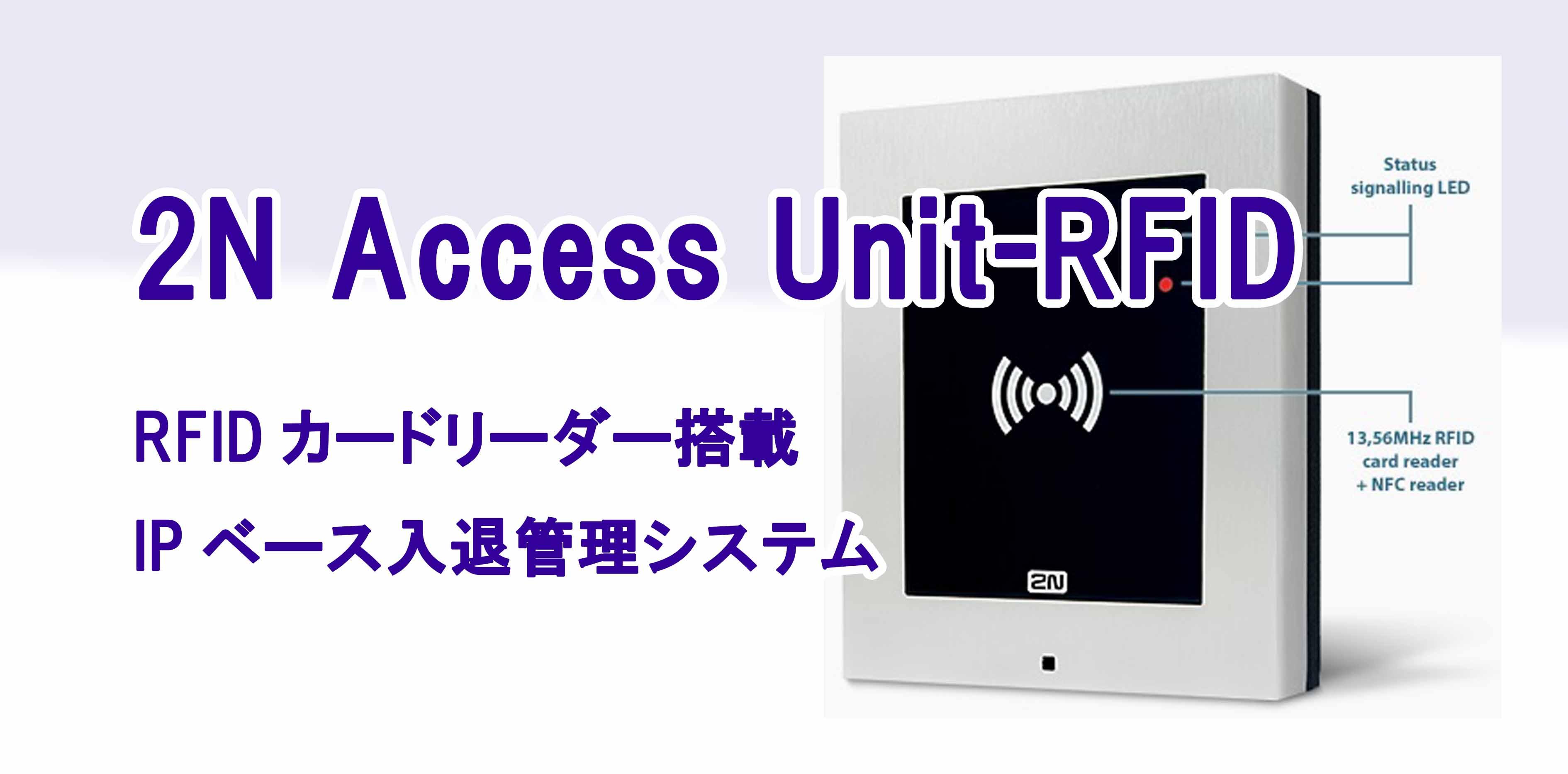 Access_Unit_RFID