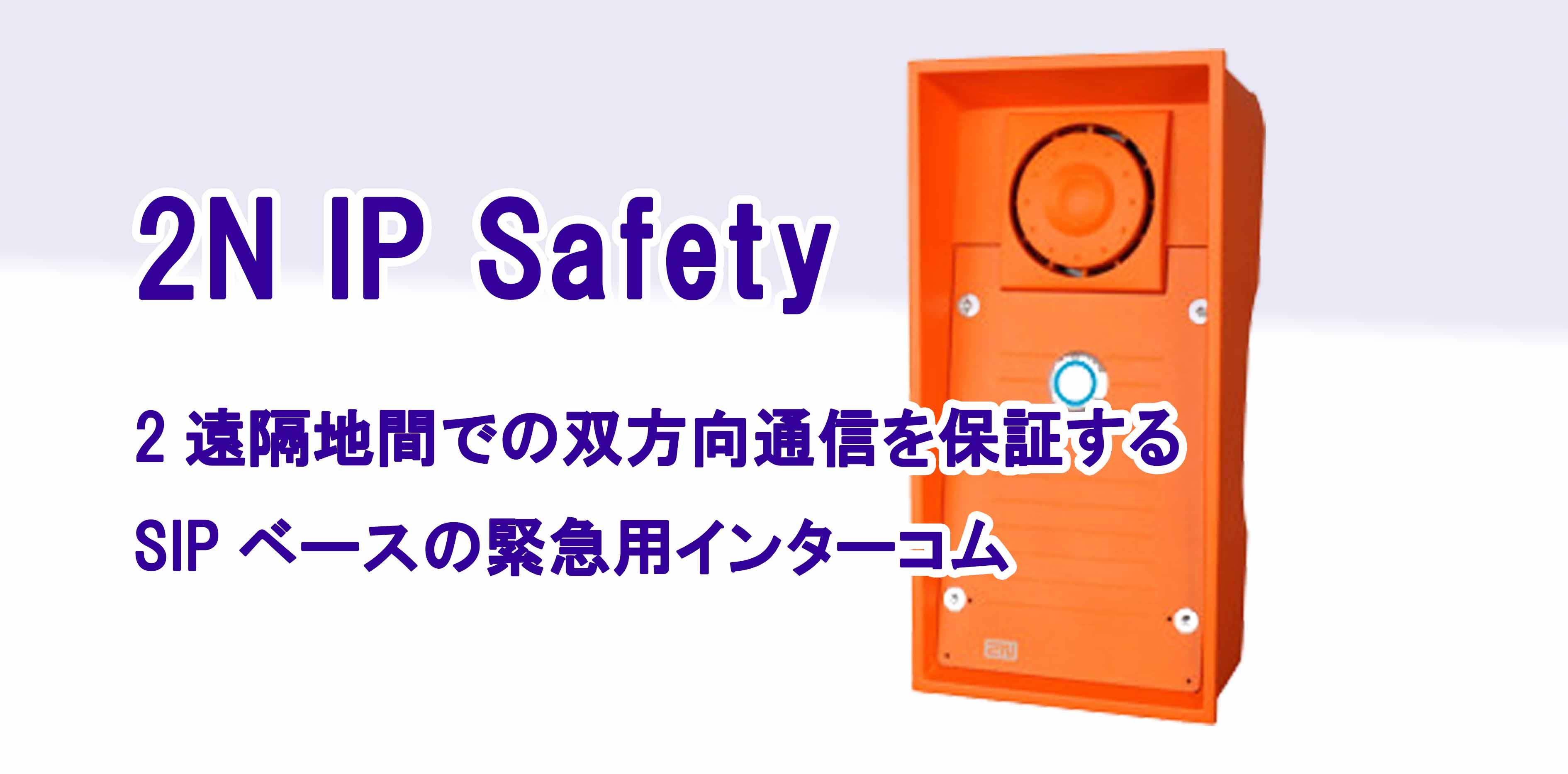 IP Safety