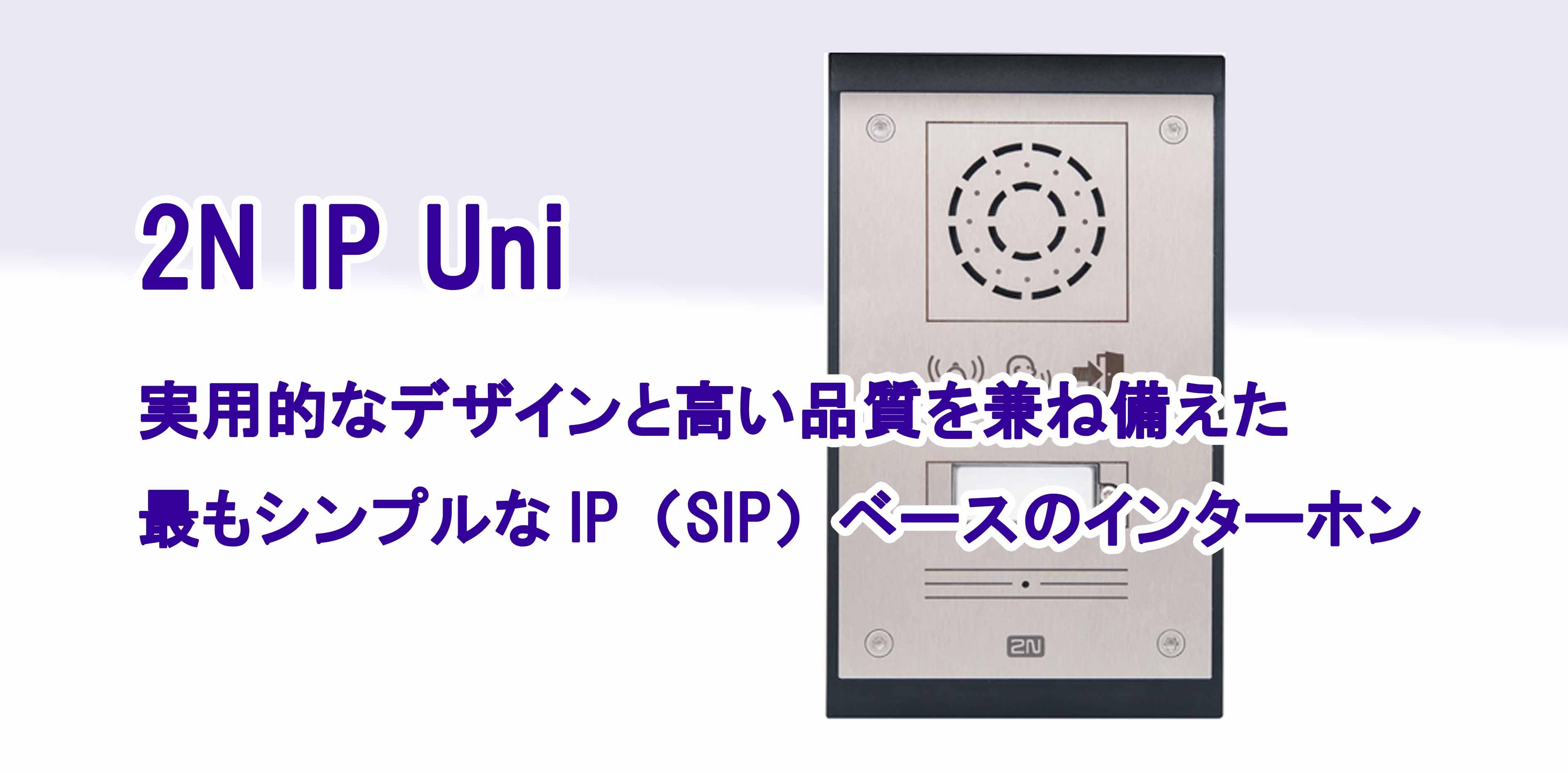 IP Uni