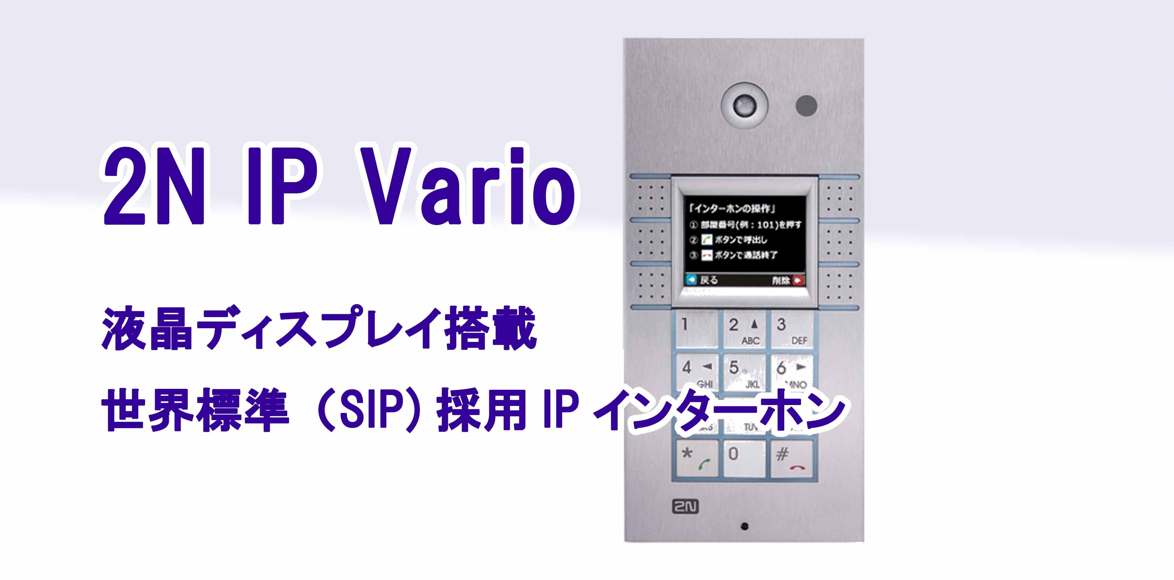 IP Vario