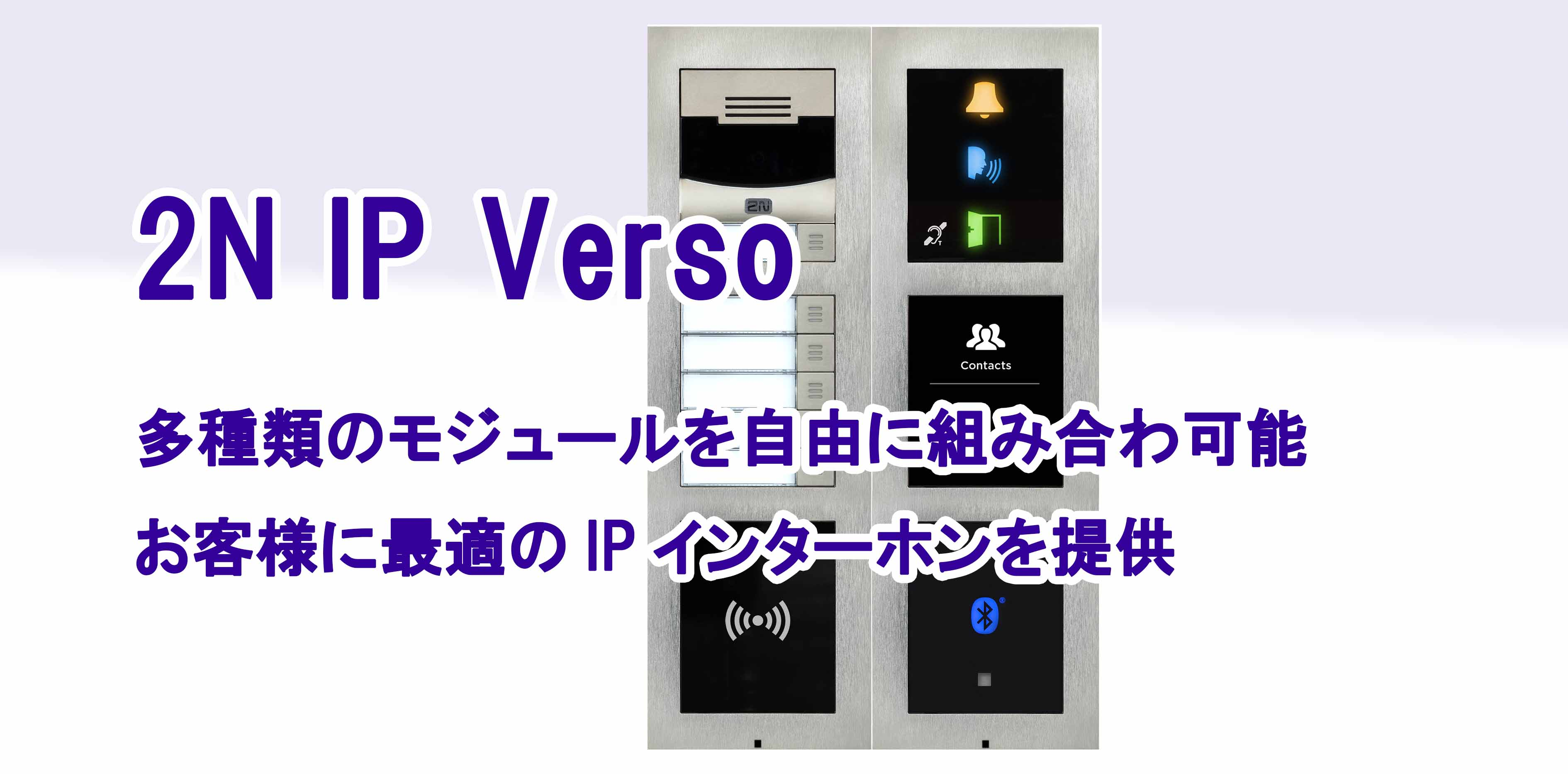 IP Verso