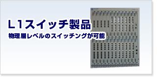 L1スイッチ製品