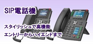 IP電話機